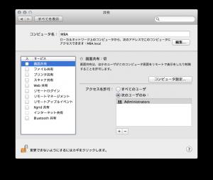 Macのコンピュータ名を設定
