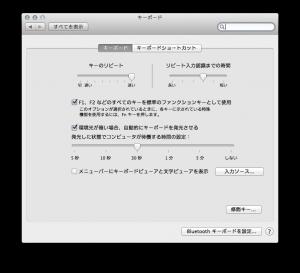 ハードウェアのキーボード設定