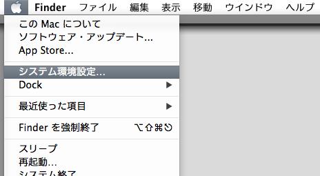 Macのシステム環境設定を開く