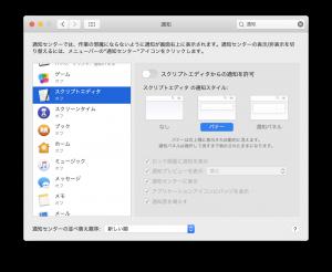 macOS 通知設定